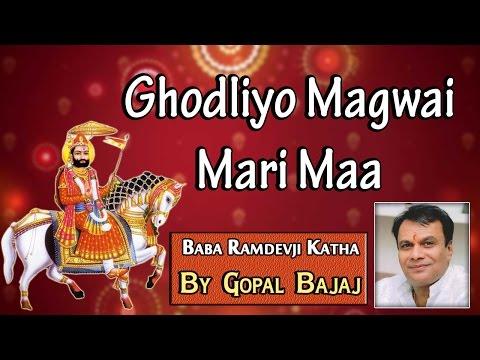 Ghodliyo Magwai Mari Maa | Gopal Bajaj Song 2015 | Baba Ramdevji Katha | Nonstop | Rajasthani Bhajan