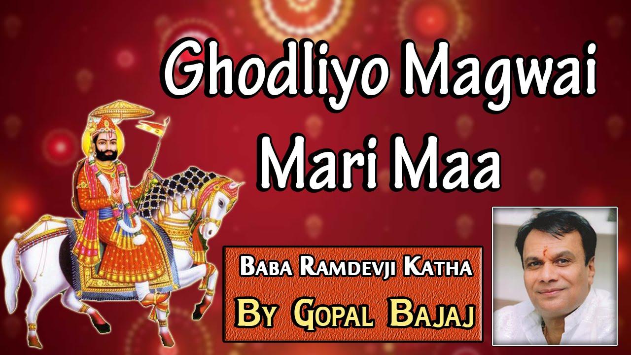 Ghodliyo Magwai Mari Maa   Gopal Bajaj Song 2015   Baba Ramdevji Katha    Nonstop   Rajasthani Bhajan