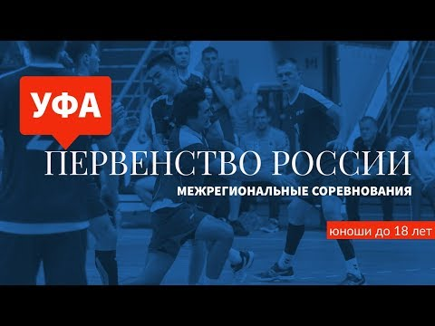 II этап (межрегиональный) Первенства России среди. Юноши до 18 лет. Зона ПФО. 3-й день