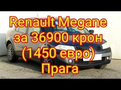 Подбор Renault Megane за 36900 крон Чехия