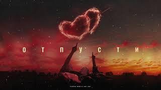 Sasha Mad & Jay Jay - Отпусти (Премьера песни, 2021) Рэп про любовь