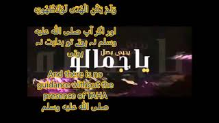 Arabic Naat - Ya Jamalu - يا جمالو | Yahya Bassal without music cover by  Muhammad Zahid Sheikh