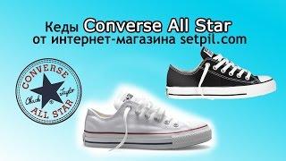 Кеды Converse All Star от интернет-магазина setpil.com(Кеды Converse All Star для парней и девушек! Оригинальная обувь, обувь от официального производителя! Верх — текст..., 2014-01-06T20:43:55.000Z)