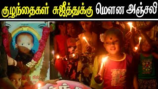candle light March for sujith at Chennai Tamil news live