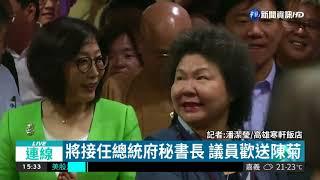 陳菊將離開高雄 市議員舉辦歡送會 | 華視新聞 20180417