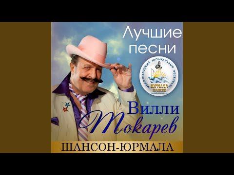 Люба-Любонька (Live)