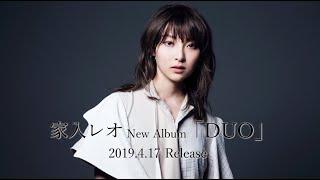 家入レオ - 6th ALBUM「DUO」トレイラー
