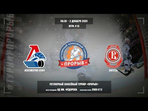 Матч №10, Локомотив-2004