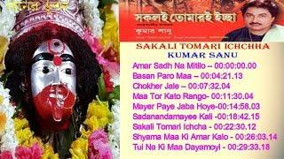 Kumar sanu shyama sangeet bangla mp3 gaan