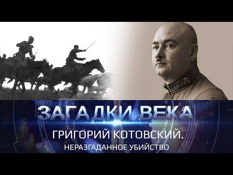 Григорий Котовский | Неразгаданное убийство