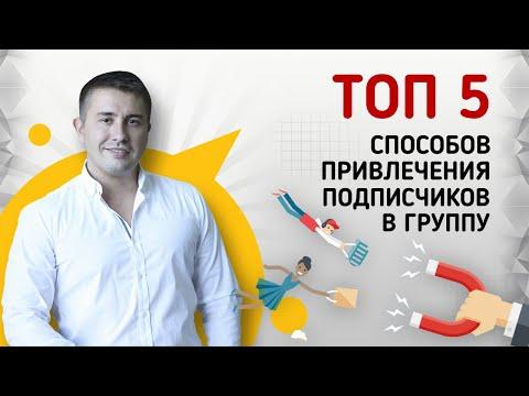 ТОП-5 способов, как привлечь подписчиков в группу ВКонтакте. Безопасное продвижение в ВК