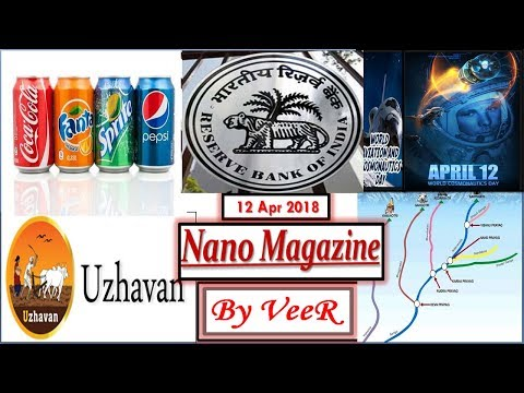 12 April 2018 - PIB, Yojana, AIR News-Nano Magazine-RBI, GDP vs GVA,Uzhavan app- Current Affairs