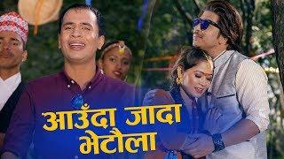 New Dohori song 2075 | Aauda Jada Bhetaula| Ramji Paudel | Kusum Thakuri Ft. Prakash Saput