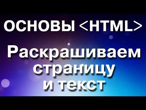 Основы HTML. Раскрашиваем страницу и текст