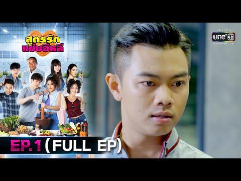 สูตรรักแซ่บอีหลี | EP.1 (FULL EP) | 10 พ.ย. 63 | one31 [ประเทศไทยรับชม 11 ธ.ค. 63]