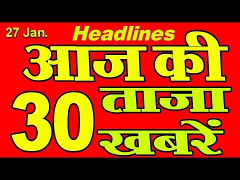 27 Jan, आज की ताज़ा ख़बरें | News Headlines | Aaj Ki Taza Khabarn | aaj samachar | Aaj tak news 24.