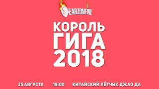 Baixar EARZ ON FIRE на КОРОЛЕ ГИГА 2018