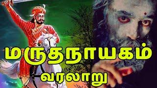 Marudhanaayagam Part 1| Tamil ViVi | Vizhippom Vidhaippom