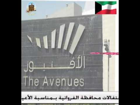 الشيخ فيصل الحمود يعلن برنامج الإحتفالات الوطنية بمحافظة الفروانية