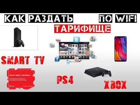 Обход запрета раздачи безлимитного интернета по WiFi. Как раздать на Smart TV, PS4, Xbox? Отвечаю!