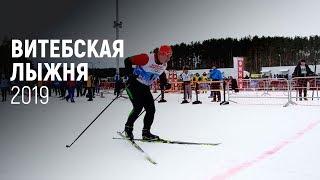 Витебская лыжня-2019