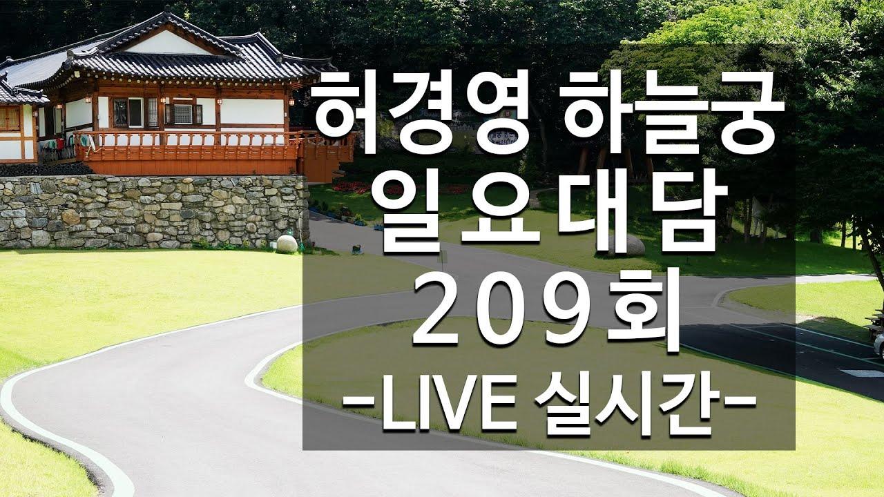 🔴허경영하늘궁209회 생방송 라이브 (LIVE)