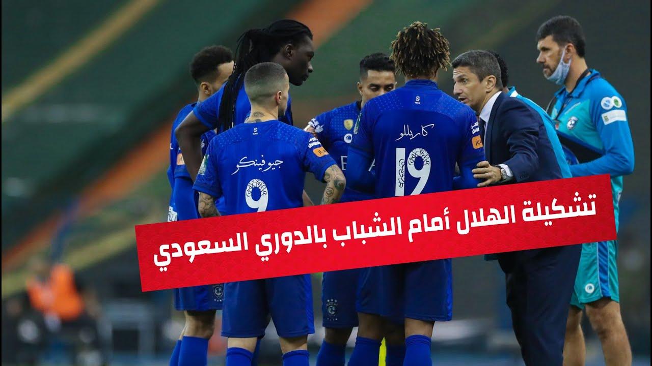 تشكيلة الهلال أمام الشباب الجولة 11 من الدوري السعودي Youtube