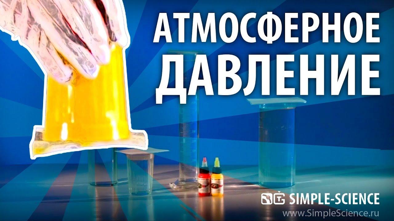 Атмосферное давление, стакан с водой и бумага - опыты ...