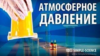 Атмосферное давление, стакан с водой и бумага - опыты