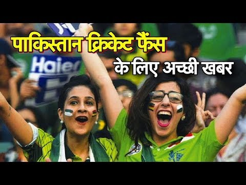 Good News For Pakistan Cricket Fans | Sports Tak