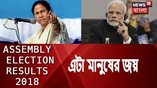 It's People's Victory : CM Mamata Takes On BJP
