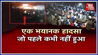 Amritsar Train Accident: 60 मौतों का ज़िम्मेदार कौन ?