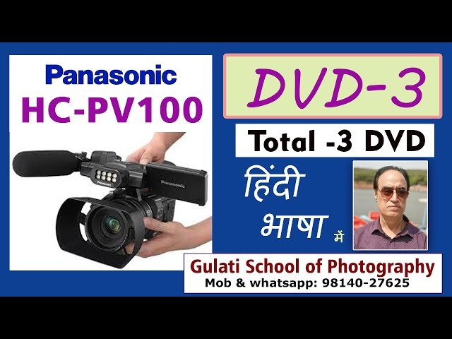 Menu Settings in Panasonic HC-PV100 HD Camera | Best Settings in PV100 | कोर्स हिंदी में  DVD 03