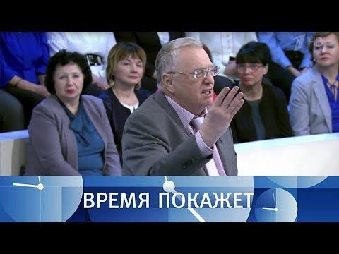 Владимир Жириновский. Время