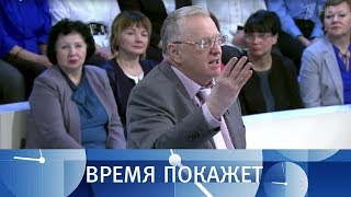 Владимир Жириновский. Время покажет. Выпуск от22.11.2017