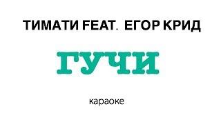 Тимати feat. Егор Крид - Гучи | караоке