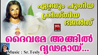 Daivame angil # Christian Devotional Songs Malayalam 2019 # Hits Of Sr.Tesly