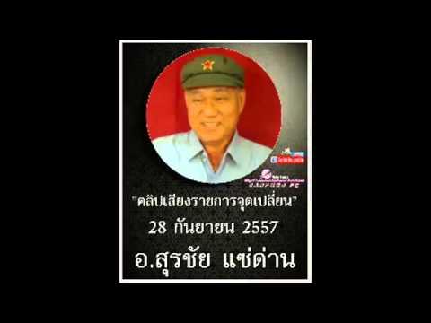 จุดเปลี่ยน อ สุรชัย แซ่ด่าน เรื่องอนาคตประเทศไทยในช่วงก่อนและหลังเปลี่ยนรัชกาลที่ 9 ประจำ 28 กันยายน