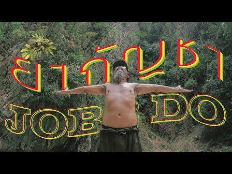 คอร์ดเพลง ยากัญชา จ๊อบ ทูดู JOB 2DO จ๊อบ บรรจบ
