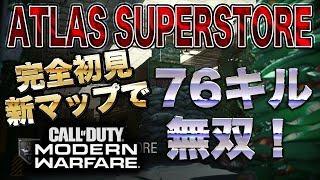 [CODMW] 新マップ「ATLAS SUPERSTORE」 にて、完全初見で…