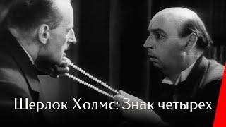 ШЕРЛОК ХОЛМС: ЗНАК ЧЕТЫРЕХ (1932) детектив