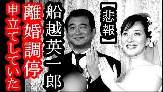 タレントの松居一代(60)に対し、夫で俳優の船越英一郎(56)が離婚調...