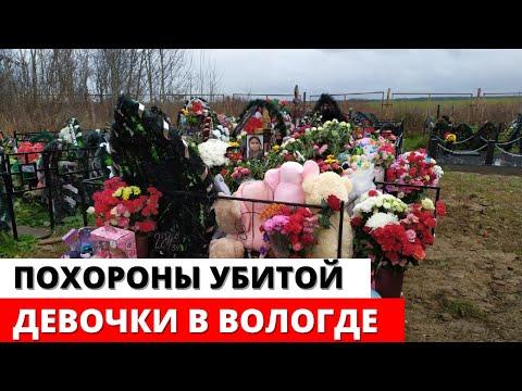 Похороны Софьи Жаворонковой в Вологде