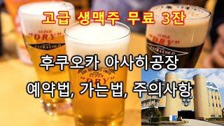 [일본 후쿠오카 여행 코스] 아사히 맥주공장 방문 후기…