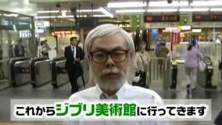 自称ジブリ芸人いずみ包が宮崎監督に扮し、ジブリ美術館に行ってみまし...