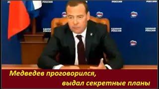 Медведев проговорился, выдал секретные   № 2169