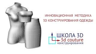 Знакомство с 3D конструированием одежды (вебинар от 13.04.2017)