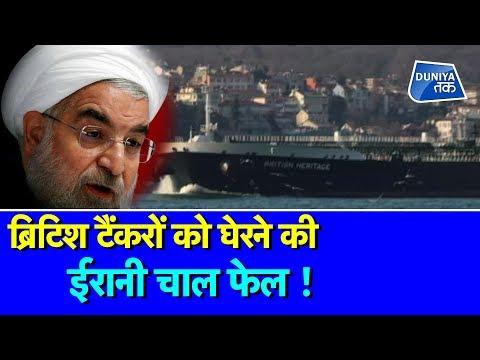 BRITISH TANKERS को घेरने की IRANI चाल FAIL !