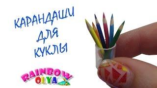 КАРАНДАШИ для КУКЛЫ. Миниатюра для кукол | Miniature doll pencil