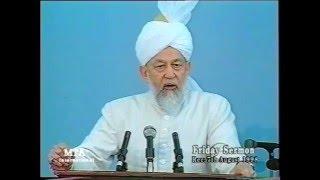 Friday Sermon 7 August 1998